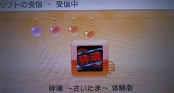 砕魂体験版DL.jpg